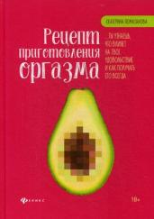 Рецепт приготовления оргазма