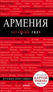 Армения.2 изд.Исправления и дополнения