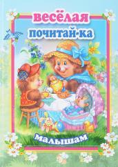 Веселая почитай-ка малышам. Стихи и сказки д/малыше