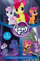 Мой маленький пони.Тайны Понивилля.Большое приключ