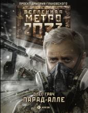 Метро 2033:Парад-алле