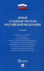 Новая судебная система РФ. Сборник законов 2019