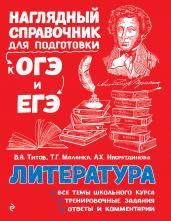 Литература. Наглядный справочник для подготовки к ОГЭ и ЕГЭ