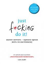 Just f*cking do it!Хватит мечтать-пришло время жит