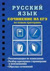 Русский язык. Сочинение на ЕГЭ по новым критериям