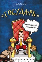 """""""Государь"""" Макиавелли в комиксах"""