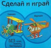 Самолет. Вертолет/Сделай и играй
