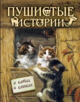 Пушистые истории о котах и кошках.