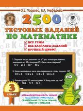 2500 тестовых заданий п/математике.3 класс