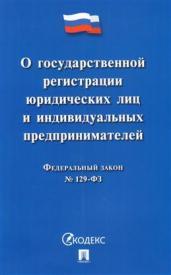 "ФЗ ""О гос. регистрации юр. лиц и инд. предприн""2019"