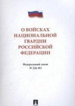 """ФЗ """"О войсках национальной гвардии РФ""""2019"""