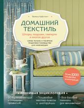 Домашний текстиль. Шторы, подушки, скатерти и многое другое. Самое полное и понятное пошаговое руководство для начинающих