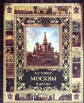История Москвы в датах.