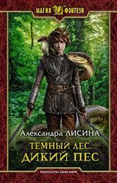 Темный лес.Кн.2.Дикий пес/МФ