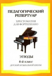 Хрестоматия для фортепиано. 6 класс детской музыкальной школы. Этюды
