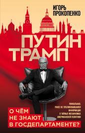Путин-Трамп.О чем не знают в Госдепартаменте?