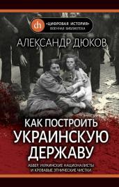 Как построить украинскую державу.Абвер,украинский