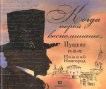 Александр Пушкин и Нижний Новгород