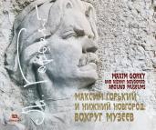 Максим Горький и Нижний Новгород. Вокруг музеев