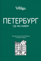 The Village.Петербург,где мы живём