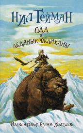 Одд и ледяные великаны(новый перевод)