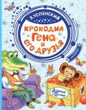 Крокодил Гена и его друзья/Добрые сказки