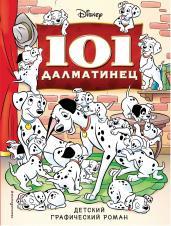 101 далматинец.Детский графический роман