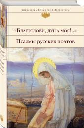 """Благослови, душа моя!.."""" Псалмы русских поэтов"""