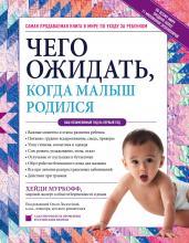 Чего ожидать, когда малыш родился. Ваш незаменимый гид на первый год