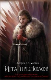 Игра престолов (замена картинки) /КИНО/НОВ