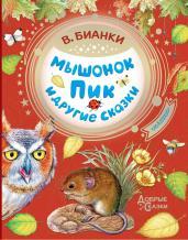 Мышонок Пик и другие сказки/Добрые сказки