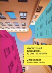 Архитектурный путеводитель по Санкт-Петербургу