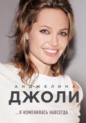Анджелина Джоли.Я изменилась навсегда