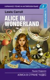 Алиса в стране чудес.Elementary