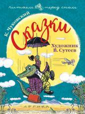 Сказки(художник В.Сутеев)