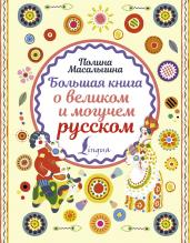 Большая книга о великом и могучем русском
