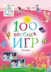 100 весёлых игр.Сказки