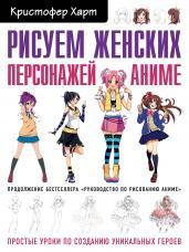 Рисуем женских персонажей аниме. Простые уроки по созданию уникальных героев.