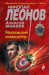 Московский инквизитор/м