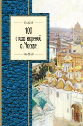 100 стихотворений о Москве/ЗСП