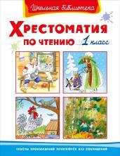 Хрестоматия по чтению 1 кл (ШБ)