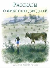 Рассказы о животных для детей/ДХЛ