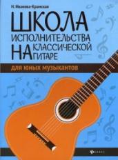 Школа исполнительства на классической гитаре для юных музыкантов. Учебно-методическое пособие