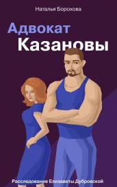 Адвокат Казановы/м