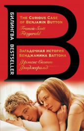 Загадочная история Бенджамина Баттона. The Curious Case of Benjamin Button