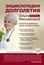 Энц. долголетия Ольги Мясниковой