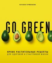 Go green.Яркие растительные рецепты для здоровой