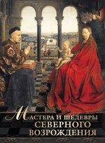 Мастера и шедевры Северного Возрождения