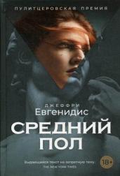 Средний пол:роман