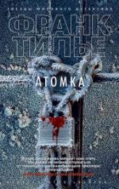 Атомка/м